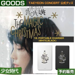 18. PORTABLE CHARGER (WHITE,BLACK) / TAEYEON LIVE [THE MAGIC OF CHRISTMAS TIME]/1次予約|shopandcafeo