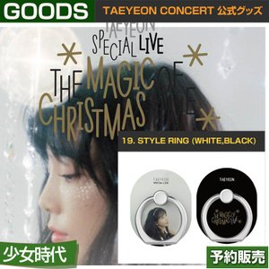 19. STYLE RING (WHITE,BLACK) / TAEYEON LIVE [THE MAGIC OF CHRISTMAS TIME] GOODS/1次予約|shopandcafeo