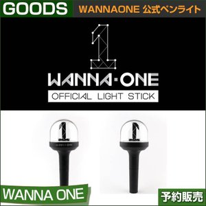 WANNA ONE 公式ペンライト / FANLIGHT /日本国内配送|shopandcafeo