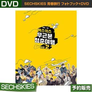 SECHSKIES 青春旅行 SEASON2 フォトブックDVD/DVDコードALL/ YG Ent/日本国内発送/1次予約|shopandcafeo