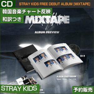 STRAY KIDS FREE DEBUT ALBUM [MIXTAPE] /韓国音楽チャート反映/日本国内発送/1次予約/初回限定ポスター終了/初回特典終了|shopandcafeo