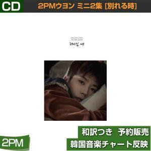 2PMウヨン ミニ2集 [別れる時] /韓国音楽チャート反映/日本国内発送/送料無料/ゆうメール発送/代引不可/初回限定ポスター終了/wooyoung|shopandcafeo