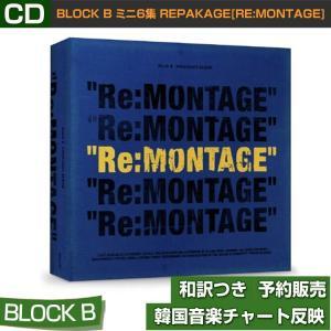 BLOCK B ミニ6集 REPAKAGE[RE:MONTAGE] /韓国音楽チャート反映/ゆうメール発送/代引不可/1次予約/送料無料|shopandcafeo