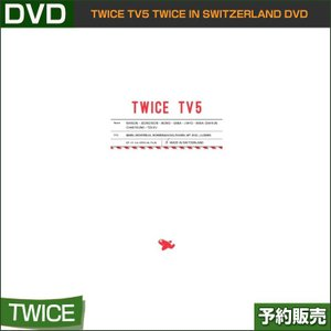 TWICE TV5 TWICE in SWITZERLAND DVD / 日本国内発送 /ゆうメール発送/代引不可/ 1次予約/送料無料 shopandcafeo