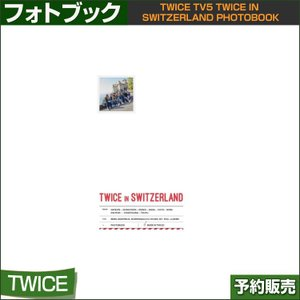 TWICE TV5 TWICE in SWITZERLAND PHOTOBOOK / 日本国内発送 / 1次予約/送料無料/ゆうメール発送/代引不可 shopandcafeo