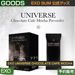 EXO UNIVERSE CHOCOLATE CAFE MOCHA スティックコーヒー10本セット(箱入り) / SM SUM ARTIUM / 日本国内配送|shopandcafeo