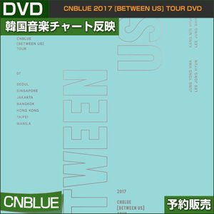 CNBLUE 2017 [BETWEEN US] TOUR DVD (CODE 13456)/韓国音楽チャート反映/日本国内発送/1次予約|shopandcafeo