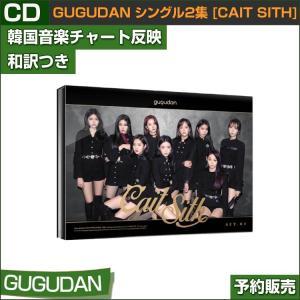 和訳つき/GUGUDAN シングル2集 [CAIT SITH]/韓国音楽チャート反映/日本国内発送/1次予約/初回限定ポスター終了|shopandcafeo