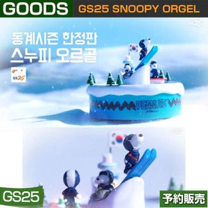 GS25 SNOOPY ORGEL / 日本国内配送/1次予約|shopandcafeo