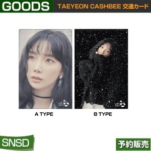 TAEYEON CASHBEE 交通カード / SEVEN ELEVENコンビニ 日本国内配送/1次予約/送料無料/ゆうメール発送/代引不可 shopandcafeo