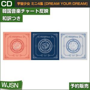 和訳つき/3種選択/宇宙少女 ミニ4集 [Dream Your Dream]/韓国音楽チャート反映/日本国内発送/1次予約/初回限定ポスター終了|shopandcafeo