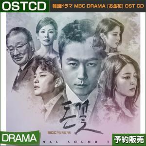 韓國ドラマ MBC DRAMA [お金花] OST CD /韓国音楽チャート反映/日本国内発送/1次予約|shopandcafeo