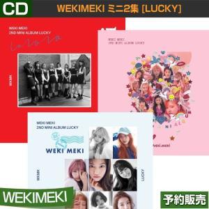 和訳つき/WekiMeki ミニ2集 [LUCKY]/韓国音楽チャート反映/ゆうメール発送/代引不可/1次予約/送料無料/初回限定ポスター終了|shopandcafeo
