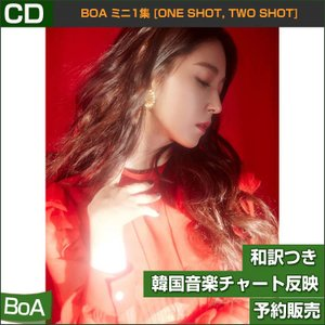 BoA ミニ1集 [ONE SHOT, TWO SHOT]/韓国音楽チャート反映/日本国内発送/1次予約/初回限定ポスター終了|shopandcafeo