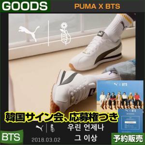 韓国サイン会応募券+BTS ポストカードセット付き BTS x PUMA 防弾少年団 コラボ スニーカー/当日発送/送料無料 代引不可|shopandcafeo