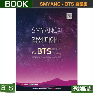 SMYANG - BTS 楽譜集 / 日本国内配送/1次予約|shopandcafeo