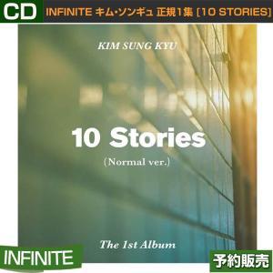Normal Ver / INFINITE キム・ソンギュ 正規1集 [10 STORIES]/韓国音楽チャート反映/ゆうメール発送/代引不可/1次予約/送料無料/初回限定ポスター折り畳んで発送|shopandcafeo