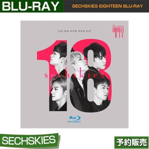 SECHSKIES EIGHTEEN BLU-RAY /韓国音楽チャート反映/日本国内発送/1次予約/送料無料/ゆうメール発送/代引不可|shopandcafeo