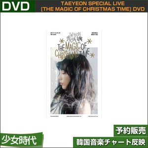 TAEYEON SPECIAL LIVE [The Magic of Christmas Time] DVD/韓国音楽チャート反映/日本国内発送/1次予約|shopandcafeo