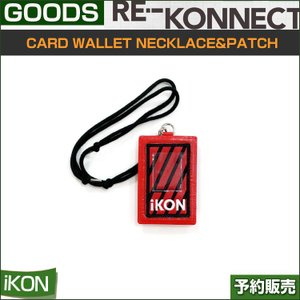 CARD WALLET NECKLACEPATCH / iKON return 2018 PRIVATE STAGE [RE-KONNECT] MD|shopandcafeo