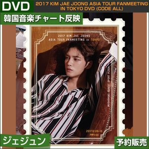 2017 KIM JAE JOONG ASIA TOUR FANMEETING in TOKYO DVD (Code ALL)/韓国音楽チャート反映/日本国内発送/1次予約 shopandcafeo