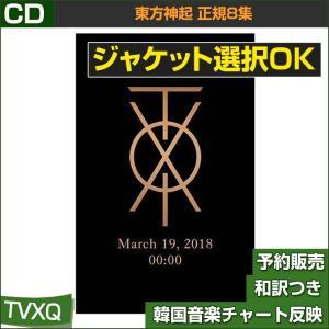 3種選択/東方神起(TVXQ) 正規8集 [New Chap...