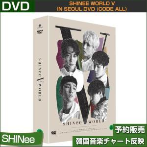 SHINee World V in Seoul DVD (Code ALL)/初回限定ポスター丸めて発送/韓国音楽チャート反映/日本国内発送|shopandcafeo