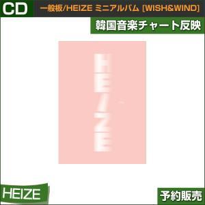 一般版/HEIZE ミニアルバム [WISHWIND] / 韓国音楽チャート反映/日本国内発送/1次予約/送料無料/ゆうメール発送/代引不可|shopandcafeo