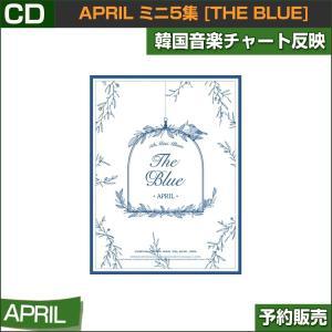 APRIL ミニ5集 [THE BLUE] / 韓国音楽チャート反映/日本国内発送/初回限定ポスター終了/1次予約/送料無料/ゆうメール発送/代引不可|shopandcafeo