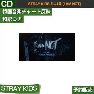 2種ランダム/STRAY KIDS ミニ1集 [I am NOT] / 韓国音楽チャート反映/日本国内発送/初回限定ポスター丸めて発送/1次予約|shopandcafeo