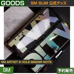 SM ARTIST 6 HOLE BINDER NOTE / smtown / sum /1次予約|shopandcafeo