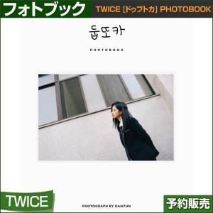 和訳つき/TWICE [ドゥプトカ] PHOTOBOOK/フォトブック/DAHYUN / 日本国内発送/1次予約 shopandcafeo