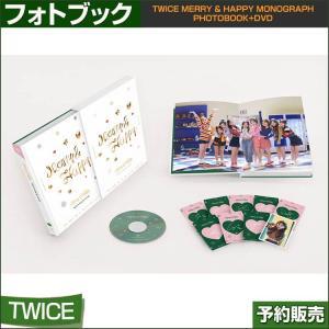 TWICE MERRY  HAPPY MONOGRAPH PHOTOBOOK+DVD (CODE 13456) /韓国音楽チャート反映/日本国内発送/1次予約 shopandcafeo