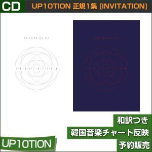 2種選択/UP10TION 正規1集 [INVITATION] / 特典MVDVD終了 / 初回限定ポスター終了/ 韓国音楽チャート反映/日本国内発送/1次予約|shopandcafeo