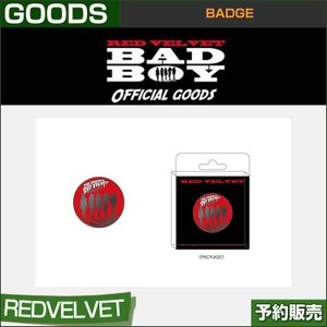 BADGE / REDVELVET BAD BOY OFFICIAL GOODS / SM ARTIUM SUM TOWN /1次予約|shopandcafeo