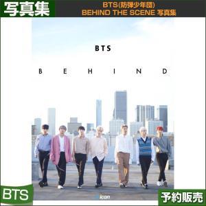 和訳つき/BTS(防弾少年団) Behind The Scene 写真集/日本国内発送/3次予約