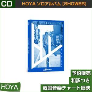 HOYA ソロアルバム [SHOWER] / 韓国音楽チャート反映/日本国内発送/初回限定ポスター終了/1次予約|shopandcafeo