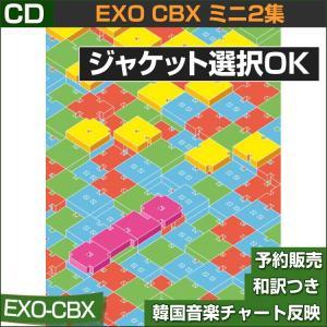 2種選択/EXO CBX ミニ2集 (チェン/ベクヒョン/シウミン) / 初回限定ポスター終了/2次予約|shopandcafeo