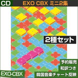2種セット/EXO CBX ミニ2集 (チェン/ベクヒョン/シウミン) / 韓国音楽チャート反映/日本国内発送/初回限定ポスター終了/1次予約/特典MVDVD終了|shopandcafeo
