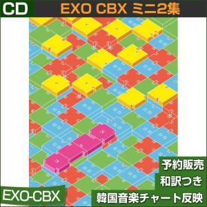 当店限定特典フォトカード贈呈/EXO CBX ミニ2集 (チェン/ベクヒョン/シウミン) / 初回限定ポスター終了/1次予約|shopandcafeo