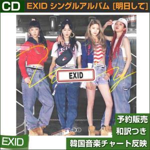 EXID シングルアルバム [明日して] / 韓国音楽チャート反映/日本国内発送/初回限定ポスター終了/2次予約|shopandcafeo
