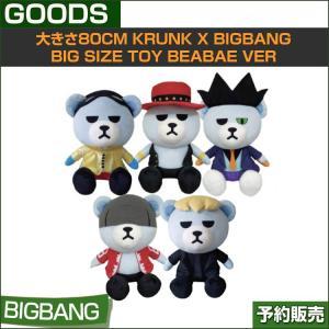 大きさ80cm KRUNK X BIGBANG BIG SIZE TOY BEABAE VER /1次予約 / 送料無料|shopandcafeo