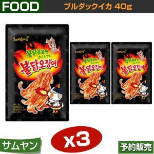 ブルダックイカ 40g x3 / サムヤン/韓国食品 /1次予約|shopandcafeo