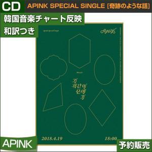 APINK SPECIAL SINGLE [奇跡のような話] / 初回限定ポスター終了 / 韓国音楽チャート反映/日本国内発送/1次予約|shopandcafeo