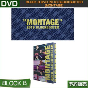 BLOCK B DVD 2018 BLOCKBUSTER [MONTAGE] (CODE ALL) /韓国音楽チャート反映/日本国内発送/1次予約|shopandcafeo