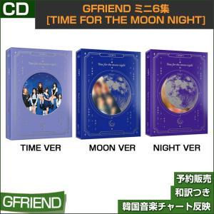 3種選択/GFRIEND ミニ6集 [TIME FOR THE MOON NIGHT] / 初回限定ポスター / 韓国音楽チャート反映/日本国内発送/1次予約|shopandcafeo