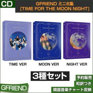 3種セット/GFRIEND ミニ6集 [TIME FOR THE MOON NIGHT] / 初回限定ポスター / 韓国音楽チャート反映/日本国内発送/1次予約|shopandcafeo
