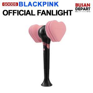 BLACKPINK 公式ペンライト / FANLIGHT /日本国内配送[予約7/30頃から発送]|shopandcafeo