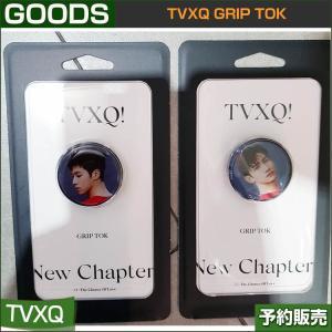 TVXQ GRIP TOK /日本国内配送/1次予約|shopandcafeo