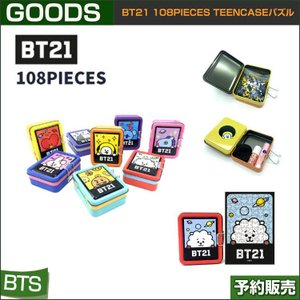 BT21 108pieces TEENCASEパズル/1次予約 shopandcafeo